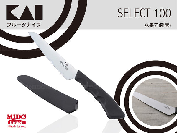 日本 貝印KAI SELECT 100 附套水果刀 DH-3014《Mstore》
