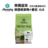 Ancestry 美國望族 天然犬糧(無穀系列) 美國楓葉鴨+番茄 4LB