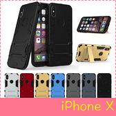 【萌萌噠】iPhone X/XS (5.8吋) 變形盔甲保護套 鋼鐵人馬克戰衣 全包帶支架 矽膠套 手機殼 手機套