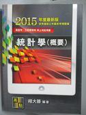 【書寶二手書T8/進修考試_ZJD】2015高普-統計學(概要)_程大器