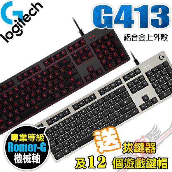 [ PC PARTY  ] 羅技 Logitech G413 電競機械式鍵盤 1.5mm短觸發行