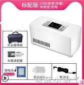 攜式胰島素冷藏盒充電迷你小冰箱車載家用旅行藥品冷藏箱 NMS蘿莉新品