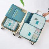 出差旅行收納袋行李箱分裝整理化妝包旅游洗漱包衣服打包便攜套裝 CY 酷男精品館
