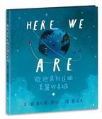 《信誼童書》Here We Are: 歡迎來到這個美麗的星球