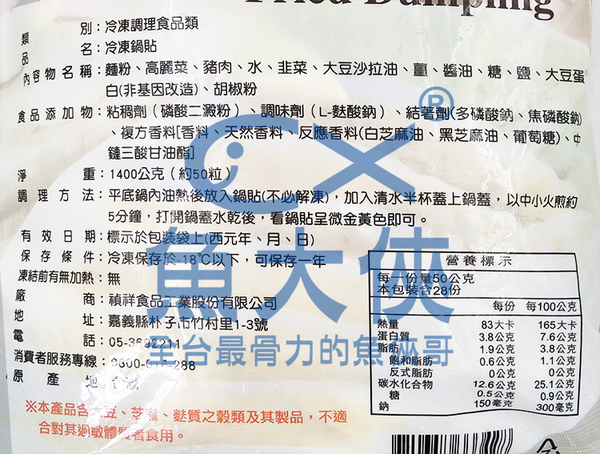 2A5A【魚大俠】FF392禎祥鍋貼(約50粒/1.4kg/包)