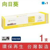 [Sunflower 向日葵]for Fuji Xerox DocuPrint C5005d (CT201665) 藍色環保碳粉匣