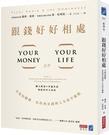 跟錢好好相處:幸福的關鍵,是找到金錢與人生的平衡點【城邦讀書花園】