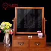 化妝鏡 歐式木質臺式化妝鏡公主鏡復古大號梳妝鏡子桌面首飾收納盒 七夕情人節