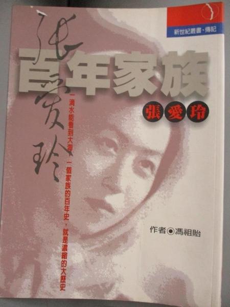 【書寶二手書T1/傳記_IKU】百年家族-張愛玲_馮祖貽