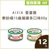 寵物家族-AIXIA 愛喜雅-樂妙喵15歲貓罐各口味60g*12入