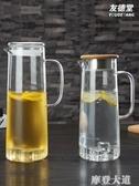 家用耐熱高溫玻璃冷水壺晾涼白開水杯扎壺防爆大容量透明涼水壺『摩登大道』