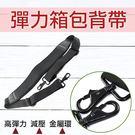 攝彩@雙鈎型 減壓 相機背包帶 透氣 高彈力防水泡棉箱包背帶 (20306-彈力箱包背帶)