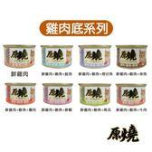 原燒 貓罐-雞肉底化毛系列80g*48罐組【口味混搭】(C182F01-2)