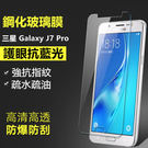 三星 Galaxy J7 Pro 2017版 保護貼 手機 非滿版 鋼化膜 護眼 抗藍光 高清 J7Pro 手機貼