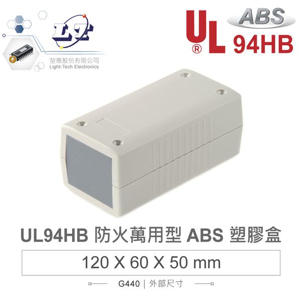 『堃喬』Gainta G440 120 x 60 x 50 萬用型 ABS 塑膠盒 適合手持式設備 防火 UL94V0 台灣製造『堃邑Oget』