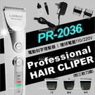 充電式電動刻字理髮器PR-2036(附三刀頭)[58252]