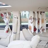 汽車遮陽簾 韓式汽車側擋防曬遮光窗簾伸縮夏季隔熱車窗遮陽簾側窗『新佰數位屋』