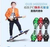 滑板車 鑫奧林滑板 活力板游龍板蛇板滑板車兒童二輪2成人搖擺兩初學者【小天使】