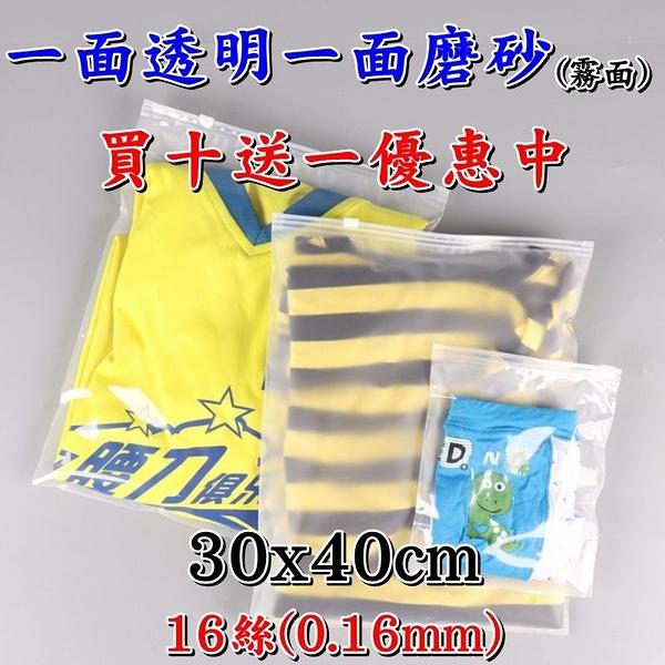 【JIS】PGTM3040 旅行收納袋 夾鏈袋 30*40cm 一面透明一面磨砂 防塵袋 包裝袋 密封袋
