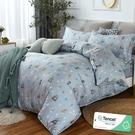 雙人 152x188cm 頂級100%天絲 40s400針紗 床包四件組(兩用被套)-小夥伴(藍 【金大器】