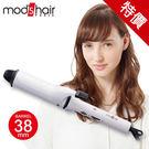 Mods Hair 38mm白晶陶瓷造型捲髮棒 捲棒 _MHI-3846-W-TW【AF04056】母親節 JC雜貨