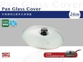 炒煮鍋用凸面有孔玻璃蓋(24cm)-可搭配Tefal 法國特福系列平底鍋《Midohouse》