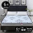 床墊 / 綺夢 硬式獨立筒床墊 雙人加大 6*6.2尺 B226 愛莎家居
