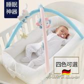 便攜式嬰兒床寶睡覺神器四色可選【米蘭街頭】 igo
