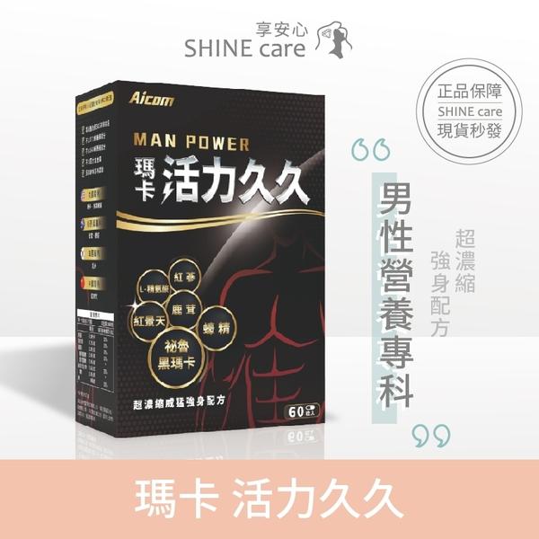 【享安心】瑪卡活力久久 60粒/盒 Aicom艾力康 精胺酸 祕魯黑瑪卡