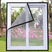 定做隱形紗窗防蚊窗紗網可拆卸磁性沙窗門簾窗戶自黏型魔術貼窗簾 【好康八五折】