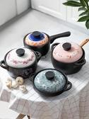日式燉鍋家用湯鍋煲湯鍋小砂鍋煲仔飯明火燃氣陶瓷耐高溫沙鍋奶鍋