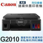 Canon PIXMA G2010 原廠大供墨複合機 / 適用 GI-790 BK/GI-790 C/GI-790 M/GI-790 Y