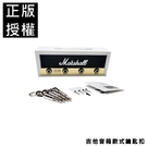 JCM800 吉他音箱款式鑰匙扣 鑰匙底座 插頭收納 適用於馬歇爾Marshall