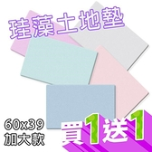【南紡購物中心】2入組珪藻土地墊 60x39x0.9cm
