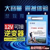 鋰電池 12v鋰電池大容鋰電瓶戶外超輕大容量聚合物動力大功率電瓶充電器YTL 現貨