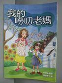 【書寶二手書T8/兒童文學_NEC】我的嘮叨老媽_趙靜