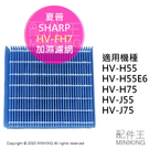 日本代購 空運 SHARP 夏普 HV-FH7 原廠 加濕機 加濕器 濾網 適用 HV-H55 H75 J55 J75