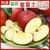 【南紡購物中心】【愛蜜果】日本青森蜜富士蘋果10顆禮盒(約2.7公斤/盒)