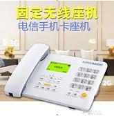 電話辦公室創意全網通電話機F201  【全館免運】