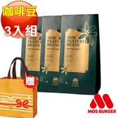 (免運)MOS摩斯漢堡_特選綜合咖啡豆3入組(中南美&非洲)(450g/包)(贈提袋)