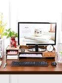 增高架 臺式電腦顯示器屏幕增高架子墊高底座托架辦公室收納盒桌面置物架 快速出貨YTL