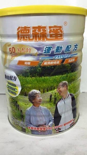 德森蜜 運動配方 1500g(瓶)*12瓶