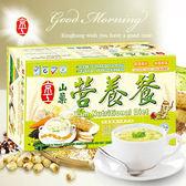 【京工】山藥營養餐(30入)~960 g/盒~奶素食