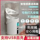 【新北現貨可自取】320毫升大容量自動感應噴霧消毒器壁掛式消毒機酒精消毒器