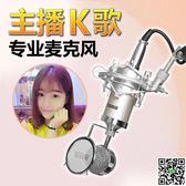 【促銷價】主播麥克風 臺式K歌話筒電腦直播設備 電容麥克風套裝