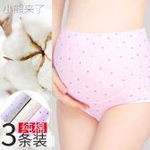 孕婦內褲懷孕期高腰棉質夏季抗菌透氣短褲頭全棉內衣孕期托腹薄款秋季上新