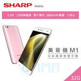 【送清水套】SHARP 夏普 M1 5.5吋 3G/32G 雙卡雙待 1300萬畫素 2600mAh 八核心 智慧型手機