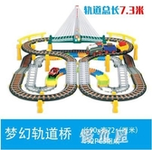 小火車軌道車 超長大型電動滑軌兒童汽車路軌玩具男孩智益過山車 BT11716『優童屋』