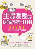書拯救主婦媽媽的居家 100 擺脫煩人家務,健康、清潔、收納、教養、照護全