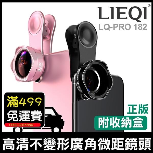 LIEQI 原廠公司貨 LQ-PRO 182 特效鏡頭 0.6X 廣角鏡頭 15X 微距鏡頭 超廣角 不變形 光學鍍膜